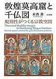 敦煌莫高窟と千仏図 規則性がつくる宗教空間