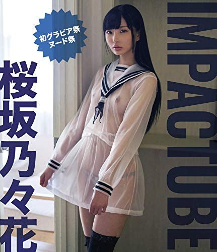 IMPACTUBE 桜坂乃々花 Blu-ray