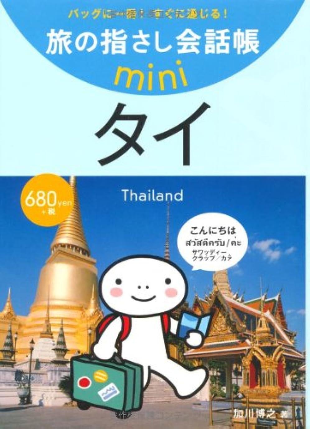 達成獲物引っ張る旅の指さし会話帳mini タイ(タイ語)