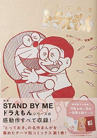 『とっておきドラえもん むねいっぱい感動編』特別版 (てんとう虫コミックススペシャル)