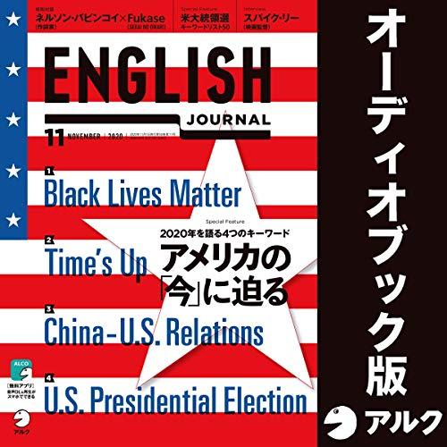 『ENGLISH JOURNAL(イングリッシュジャーナル) 2020年11月号(アルク)』のカバーアート
