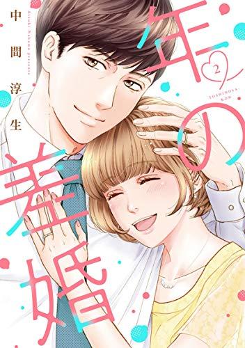 年の差婚【単行本版】 2巻 (G☆Girls)