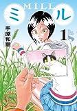 ミル (1) (ビッグコミックス)