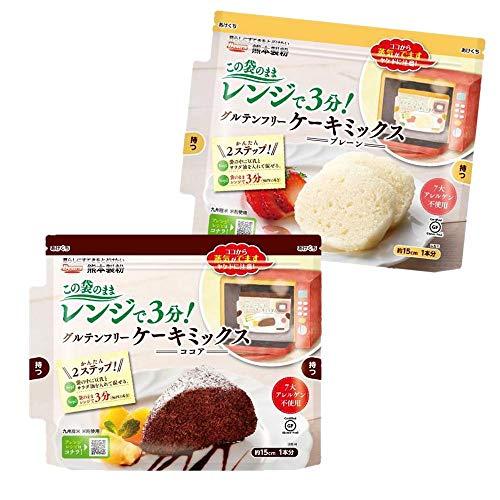 2袋アソート 国内産(九州)米粉使用 この袋を使ってつくるケーキ グルテンフリーケーキミックス (ココア&プレーン)