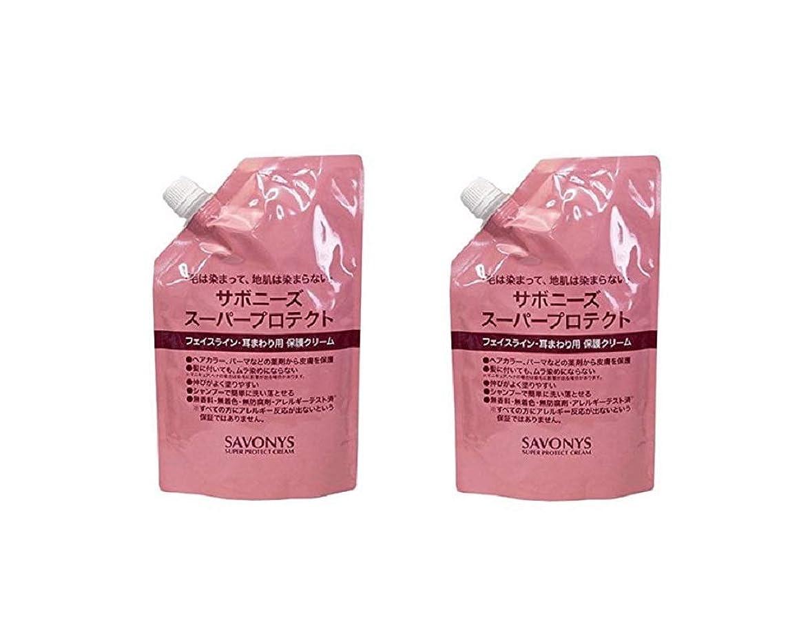 バケツ罪人無礼に【2個セット】サボニーズ スーパープロテクトクリーム 500g レフィル
