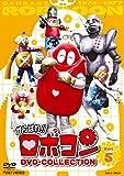 がんばれ!!ロボコン DVD-COLLECTION VOL.5[DVD]