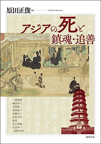 アジアの死と鎮魂・追善 (アジア遊学 245)