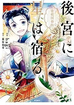 [hagi, 篠原 悠希]の後宮に星は宿る 1 ~金椛国春秋~ (MFコミックス ジーンシリーズ)