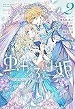 虫かぶり姫 2巻 (ZERO-SUMコミックス)