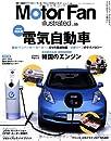 Motor Fan illustrated VOL.55―図解・自動車のテクノロジー