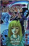 お骨を配る少女 1 (講談社コミックスフレンド)