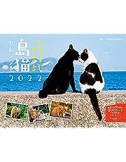 【Amazon.co.jp 限定】2022 なかよしすぎる島猫カレンダー(特典:2種もらえる かわいい島猫のスマホ壁紙 「なかよしすぎる島猫」 画像データ配信) ([カレンダー])