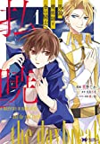 払暁 男装魔術師と金の騎士(1) (モンスターコミックスf)