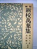 新校萬葉集 (1949年)