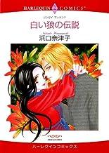 表紙: 白い狼の伝説 (ハーレクインコミックス) | 浜口 奈津子