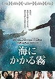 海にかかる霧 [DVD] image