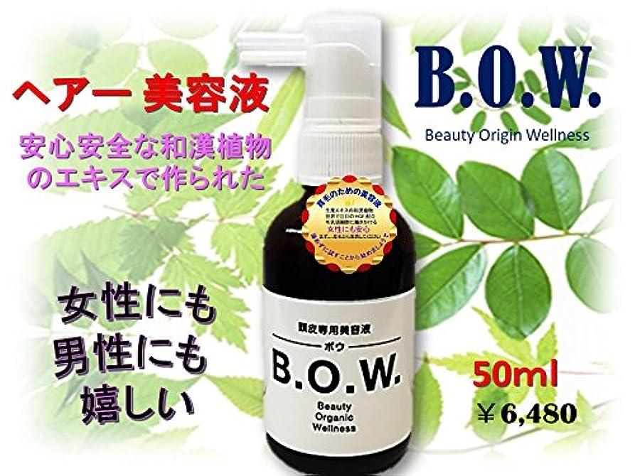 バース鎮静剤陰謀B.O.W. 頭皮専用美容液