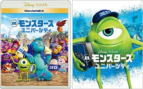 モンスターズ・ユニバーシティ MovieNEX アウターケース付き [ブルーレイ+DVD+デジタルコピー+MovieNEXワールド] [Blu-ray]