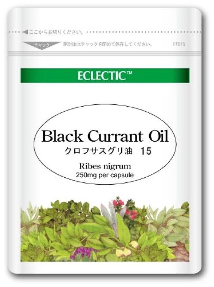 きつくファンド残基【クロフサスグリ油 (Black Currant Oil) オイル 250mg 15カプセル Ecoパック / エクレクティック】