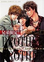 兄弟限定!BROTHER×BROTHER(2) (あすかコミックスCL-DX)