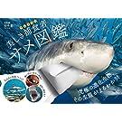美しき捕食者 サメ図鑑
