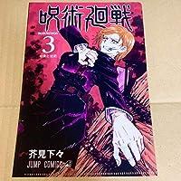 呪術廻戦 クリアファイルコレクション 第1弾 ジャンプフェスタ JF 3巻 釘崎野薔薇