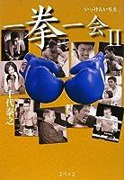 一拳一会〈2〉だからボクシングは面白い
