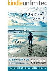 果報をさがして: 沖縄移住記