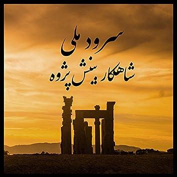 Iran's Anthem