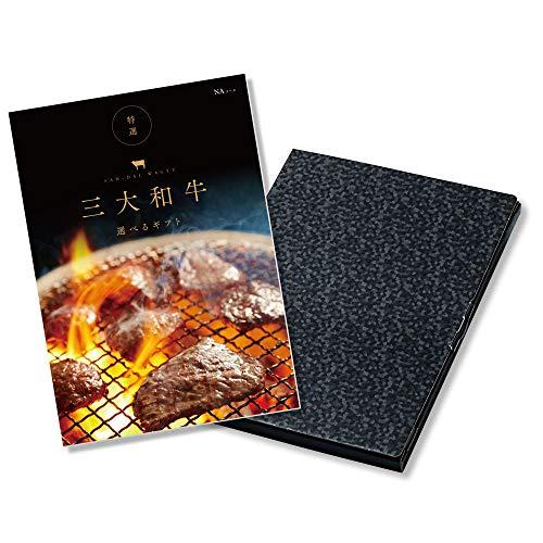 【肉ギフト】選べる三大和牛ギフトカタログ NAコース(内祝い・お祝い)