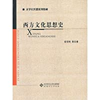 School of Public Course textbook series : history of ideas of Western culture(Chinese Edition)