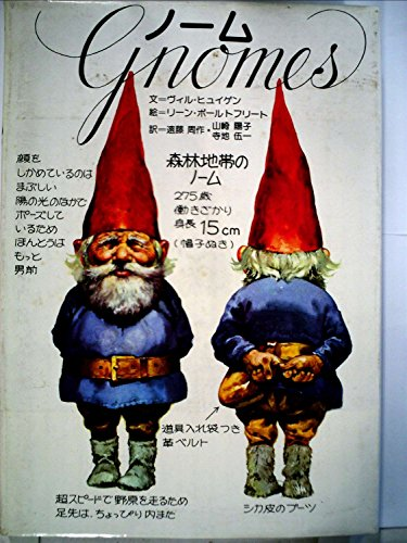 ノーム (1979年)の詳細を見る