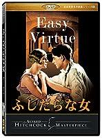 ふしだらな女 [アルフレッド・ヒッチコック](Easy Virtue) [DVD]劇場版(4:3)【超高画質名作映画シリーズ68】 デジタルリマスター版