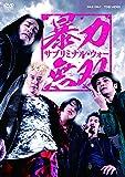 暴力無双 -サブリミナル・ウォー-[DVD]