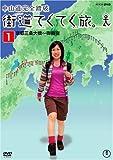 街道てくてく旅 中山道完全踏破vol.1 [DVD] - TVバラエティ