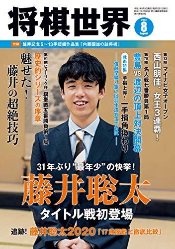 将棋世界 2020年8月号(付録セット) [雑誌]