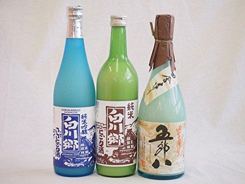 日本酒にごり酒3本飲み比べセット(白川郷純米酒・純米吟醸・五郎八)720ml×3本(岐阜県、新潟県)