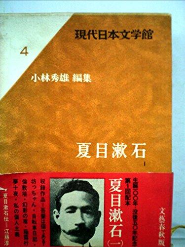 現代日本文学館〈第4〉夏目漱石 (1966年)