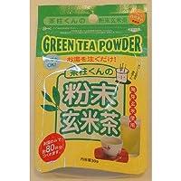 粉末玄米茶 30g
