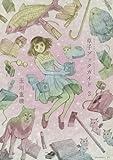 草子ブックガイド(3) (モーニング KC)