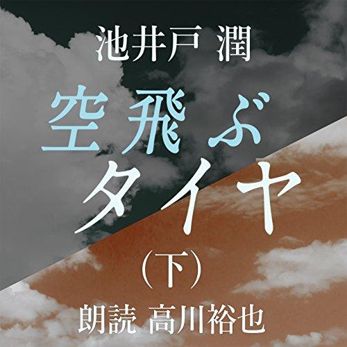 『空飛ぶタイヤ(下)』のカバーアート