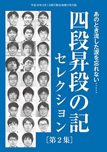 四段昇段の記セレクション 第2集(将棋世界2018年12月号付録)