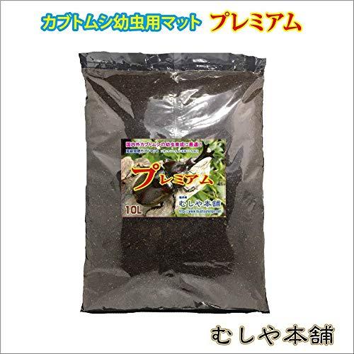 むしや本舗 高級発酵カブトムシマット 「プレミアム」 10L