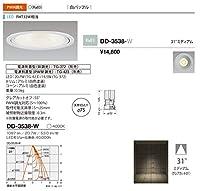 山田照明/ダウンライト DD-3538-W