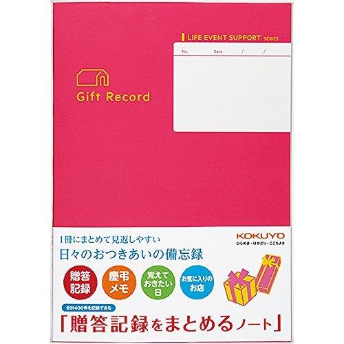 コクヨ 贈答記録をまとめるノート LES-R103 Japan