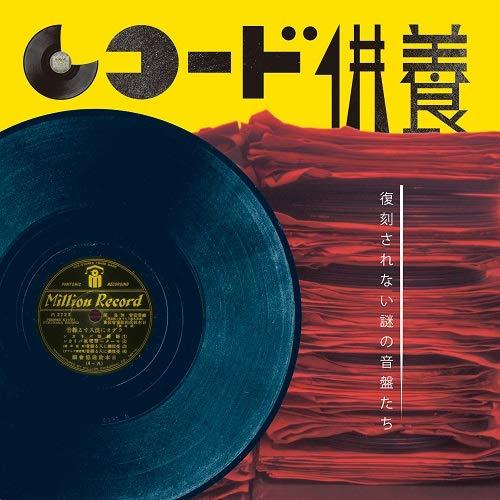 レコード供養 復刻されない謎の音盤たち