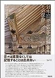 日本建築の歴史的評価とその保存