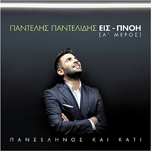 Mesanyhta ke kati / Eis - Pnoi (A' Meros) By Pantelidis Pantelis (0001-01-01)
