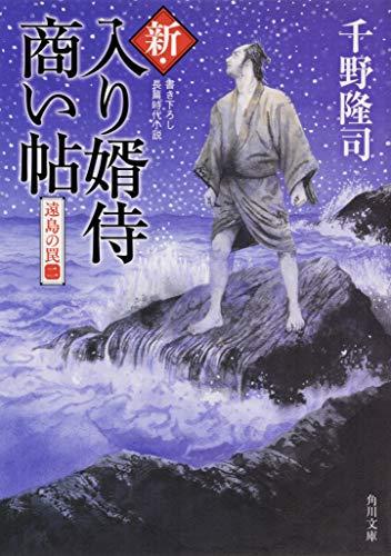 新・入り婿侍商い帖 遠島の罠(二) (角川文庫)