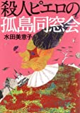 殺人ピエロの孤島同窓会 (宝島社文庫―『このミス』大賞シリーズ)